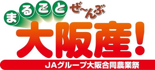 まるごとぜ~んぶ大阪産!
