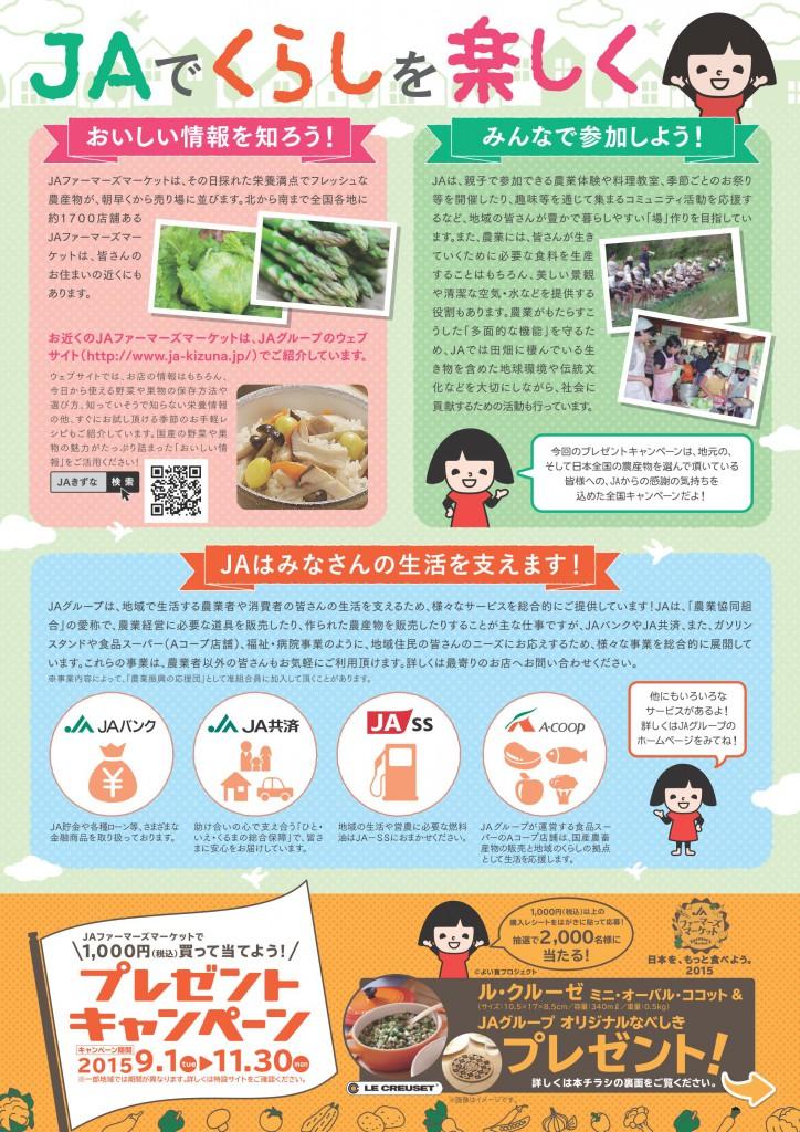 日本を、もっと食べよう。2015