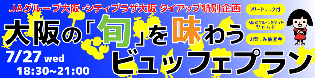 大阪の旬を味わうビュッフェプランタイトル